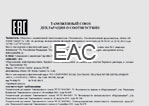 GN EAC Certificates
